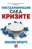 Постдемокрация след кризите - книга