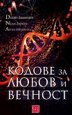 Кодове за любов и вечност - Делян Захариев, Неда Зарева, Анна Иванова -