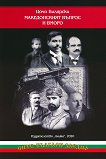 ВМРО и Македонският въпрос - Цочо Билярски - книга