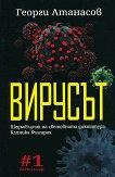 Вирусът. Шедьовърът на световната диктатура. Клиника България - Георги Атанасов - книга