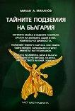 Тайните подземия на България - част 16 - Милан А. Миланов - книга