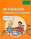 Самоучител в разкази за начинаещи - Испански език - Наташа Ремерт, Иван Реймондес Фернандес -