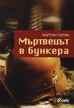 Мъртвецът в бункера - Мартин Полак -