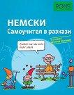 Самоучител в разкази за начинаещи - Немски език - Стефани Бернхубер - книга