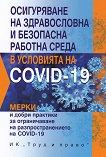 Осигуряване на здравословна и безопасна работна среда в условията на COVID-19. Мерки и добри практики за ограничаване разпространението на COVID-19 -