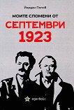 Моите спомени от септември 1923 - Йордан Попов -