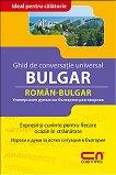 Универсален Румънско-български разговорник - учебник