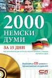 2000 Немски думи за 15 дни + онлайн материали -