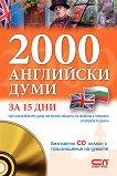 2000 Английски думи за 15 дни + онлайн материали -