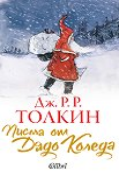 Писма от Дядо Коледа - Дж. Р. Р. Толкин - детска книга