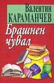Брашнен чувал - книга