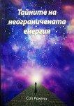 Тайните на неограничената енергия - Сал Ракели - книга