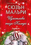 Щастливи тази Коледа - Сюзън Малъри - книга