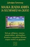 Малка зелена книга за постигането на своето - Джефри Гитомър -