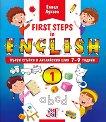 First steps in English: Първи стъпки в английския език за 7 - 9 годишни деца - част 1 - учебник
