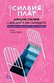 Джони Паник и Библията на сънищата - Силвия Плат -