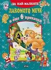 За най-малките: Лакомото мече и още 6 приказки - детска книга