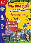 Уча цифрите и смятам: Забавни задачи, игри и упражнения + стикери - Костадин Костадинов - книга за учителя