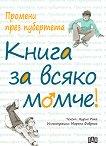 Промени през пубертета: Книга за всяко момче - Нурия Рока -