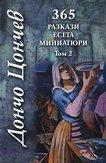 365 разкази, есета, миниатюри - том 2 - Дончо Цончев -