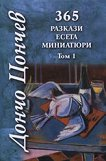 365 разкази, есета, миниатюри - том 1 - Дончо Цончев -