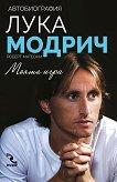 Лука Модрич : Моята игра - Лука Модрич, Робърт Матеони -