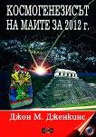 Космогенезисът на маите за 2012 г. - книга