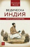Ведическа Индия: Мит и саможертва - Николай Янков -