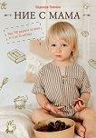 Ние с мама: Над 150 рецепти за деца от 6 до 24 месеца - книга
