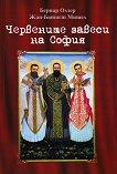 Червените завеси на София - книга