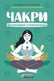 Чакри: Балансиране и самолечение - Маргарита Алкантара - книга