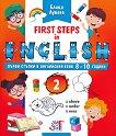First steps in English: Първи стъпки в английския език за 8 - 10 годишни деца - част 2 - учебна тетрадка