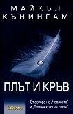 Плът и кръв - Майкъл Кънингам -