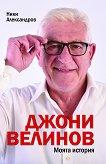 Джони Велинов Моята история - книга