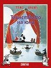 Тайнството на юни - Туве Янсон - детска книга