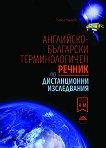 Английско-български терминологичен речник по дистанционни изследвания - том 1: А - М - Румяна Кънчева -