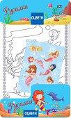 Оцвети: Русалки - детска книга