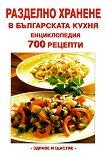Разделно хранене в българската кухня - Енциклопедия 700 рецепти - Лиляна Куманова -
