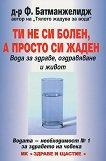 Ти не си болен, а просто си жаден - Д-р Ф. Батманжелидж - книга