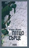 Пеещо сърце - Иван Илин - книга