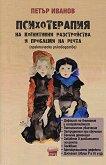 Психотерапия на когнитивни разстройства и проблеми на речта - Петър Иванов - книга