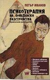 Психотерапия на поведенски разстройства - Петър Иванов - книга