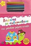 Блокче за оцветяване със забавни задачи и игри - детска книга