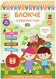 Блокче за упражнения и игри за деца на 5 - 6 години - детска книга