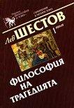 Съчинения в четири тома - том 1: Философия на трагедията - том 1 - Лев Шестов -