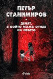 Денят, в който мама отиде на небето - Петър Станимиров -