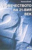 Човечеството на 21-вия век - Никола Енев -
