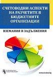 Счетоводни аспекти на разчетите в бюджетните организации. Вземания и задължения - книга