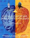 Как да балансираме дейностите на мозъка - Филип Картър, Кевин Ръсел -