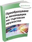 Преобразуване и ликвидация на търговски дружества - Евгени Рангелов - книга